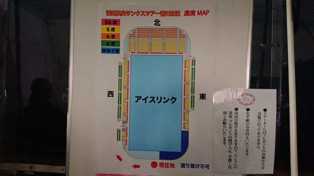 真央 サンクス 広島 2020 浅田 ツアー 浅田真央サンクスツアー 広島