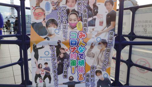 2020年NHK杯フィギュアの観戦記!電子チケットの本人確認と会場、アリーナ席の様子まとめ