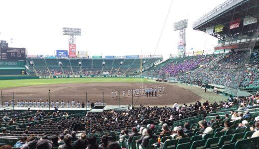2021年3月22日(月)、23日(火)選抜高校野球の観戦で甲子園球場に行ってきた!