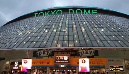 9月23日(水)東京ドームの巨人vs広島戦を観戦してきた率直な感想まとめ