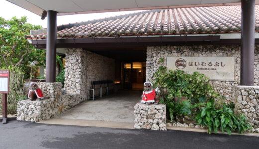 2020年12月沖縄離島の旅その3:「ちゅらさん」のふるさと小浜島とリゾートホテル「はいむるぶし」宿泊