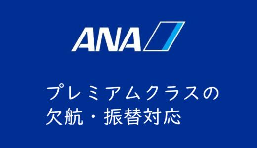 ANAの国内線が機体不具合で欠航となった場合のマイル、プレミアムポイントの付与について