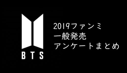 BTSファンミーティング「MAGIC SHOP」11月9日(土)一般販売のアンケート結果まとめ