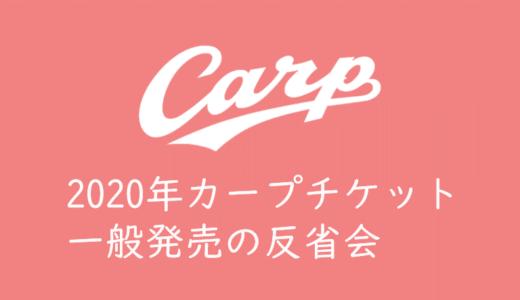 【2020年カープチケットを取る】一般販売の大反省会