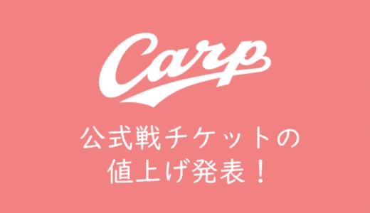 2020年広島東洋カープ・マツダスタジアム開催公式戦チケットの値上げ発表!