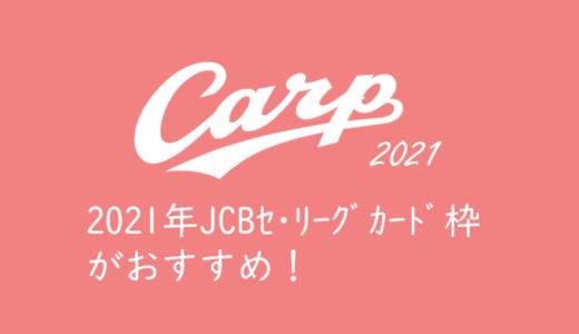 【2021年カープチケット】JCBセ・リーグカード枠でチケットを取る方法、買い方