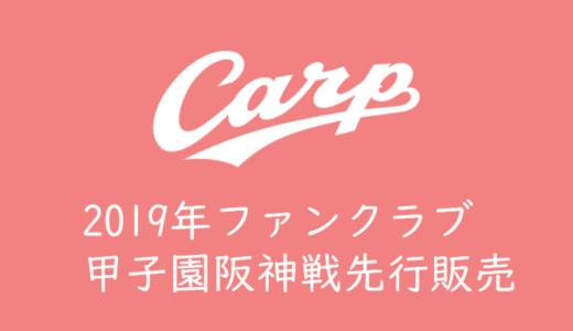 【2019年カープチケットを取る】甲子園阪神タイガース戦・ファンクラブ先行抽選販売でチケットを買う