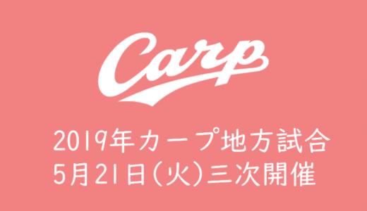 【2019年三次・カープ地方試合】5/21(火) 中日戦チケット発売の概要と買い方、取り方