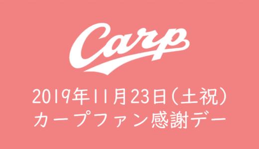 「カープファン感謝デー2019」2019年11月23日(土祝)開催!入場整理券は10月28日(月)から抽選受付開始!