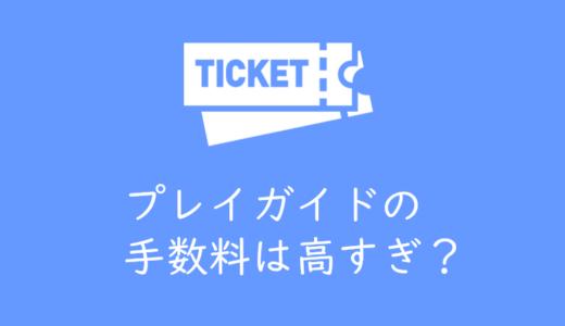 チケット購入時に必要な「プレイガイド手数料」は高すぎる?特に先行販売の手数料は「ぼったくり」では?