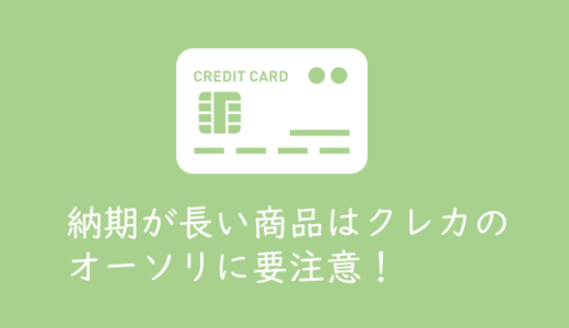 Lenovoの納期がかかるパソコンを注文した時はクレジットカードのオーソリに要注意!