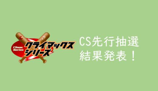 【カープCS先行抽選販売結果発表!】マツダスタジアムCSのチケットを取る、買う!
