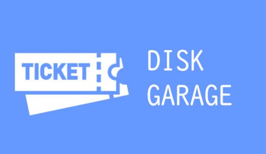 【DISK GARAGE(ディスクガレージ)】メリットと使い方、チケットを取る・買う方法