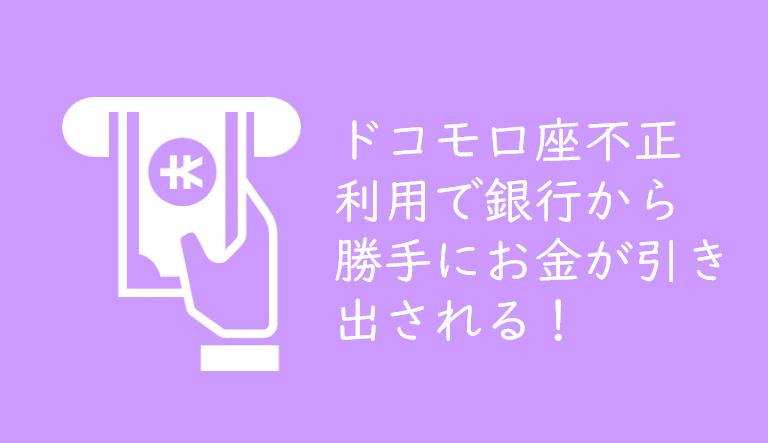【犯罪者天国 日本】ドコモ口座被害 ドコモ、銀行、警察の対応が酷すぎる...他人事じゃない怖さ