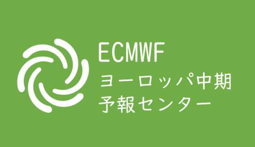 ECMWF(ヨーロッパ中期予報センター)の使い方、10日先の台風情報・天気を確認する方法