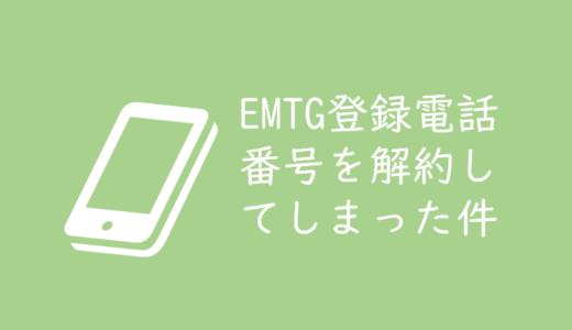EMTGで当選したチケットの登録電話番号を誤って解約してしまった件