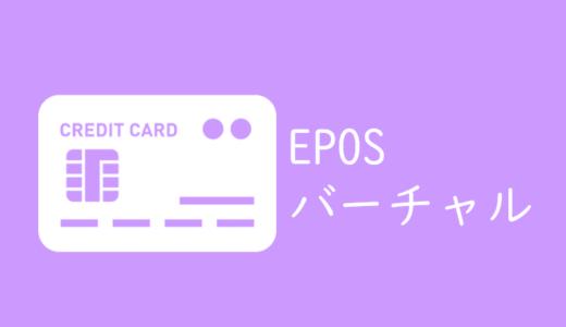 エポスバーチャルカードのメリット、デメリット