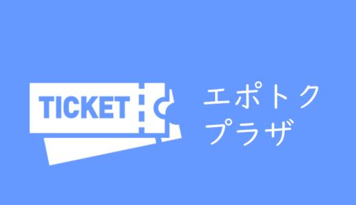 【エポトクプラザ】メリットと使い方、チケットを取る・買う方法