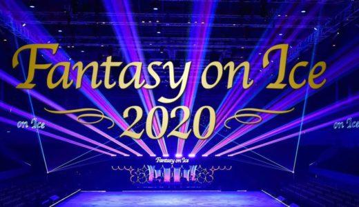 【Fantasy on Ice 2020 in SIZUOKAのチケットを取る】FaOI静岡公演・チケットぴあプレミアム会員枠の受付開始!