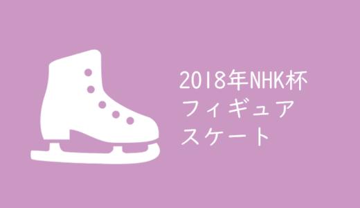 【2018年NHK杯フィギュアのチケットを取る】チケット発売概要発表!NHK杯国際フィギュアスケート競技大会