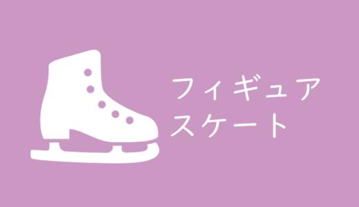 フィギュアスケートのチケットを取る!2018年NHK杯フィギュア、全日本フィギュアのチケットを取る、買う方法