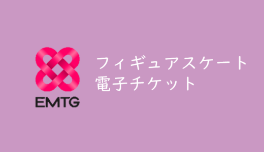 フィギュアスケート・電子チケット受け取り時の注意点、対応スマートフォンと公式チケットトレードシステム(NHK杯、全日本フィギュア選手権)