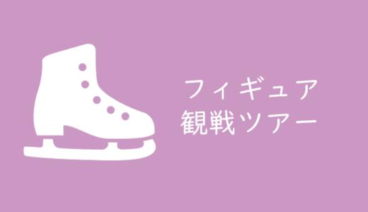 フィギュアスケート観戦ツアーを利用してNHK杯国際フィギュアスケート競技大会、全日本フィギュアスケート選手権を観戦する