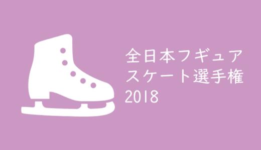 【2018年全日本フィギュアのチケットを取る】第87回全日本フィギュアスケート選手権大会のチケット発売時期、方法を予想