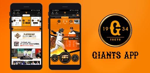 ジャイアンツ公式アプリ「GIANTS APP」の特徴とメリット、電子チケットでスムーズに入場できる!