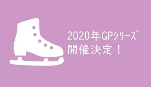 2020年NHK杯フィギュアグランプリシリーズの開催決定!