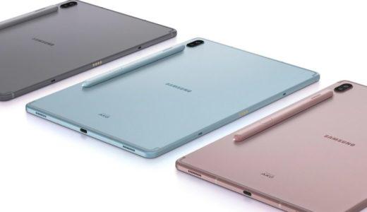 Galaxy Tab S6の特徴とメリット、デメリット、インプレまとめ