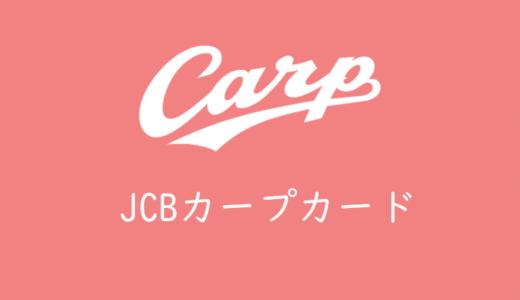 JCBカープカードのメリット、デメリット