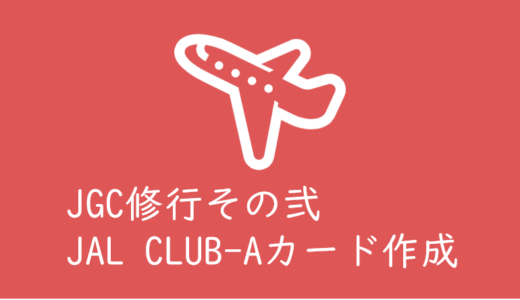 JAL「JGC会員」になるため修行をしてみるその弐 ANAではなくてJALを選んだ理由とクレジットカードの作成