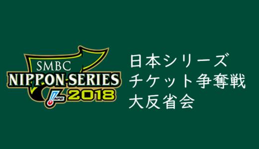 2018年日本シリーズチケット先行抽選販売の大反省会・報告会!