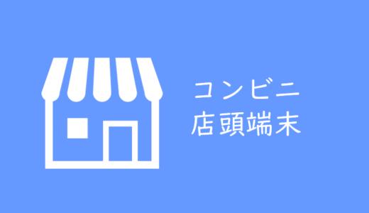コンビニ店頭端末を利用してチケットを取る、買う方法(セブンイレブン、ローソン、ファミリーマート)