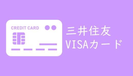 三井住友VISAカードのメリット、デメリット