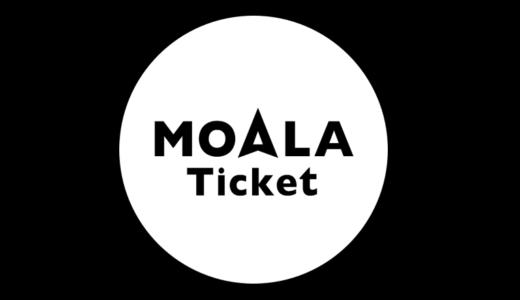 MOALA Ticket(モアラチケット)の使い方とメリット、電子チケットとしての注意点やおすすめポイントのまとめ