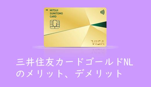 「三井住友カードゴールド」と「ゴールドNL」の違いまとめ 年会費無料で維持できるおすすめゴールドカード!