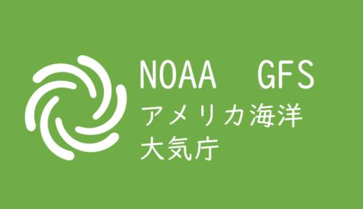NOAA(アメリカ海洋大気庁)GFSモデルガイダンスの使い方、台風情報・天気を確認する方法