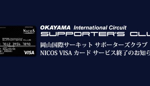 岡山国際サーキットサポーターズクラブのサービスが2021年12月で終了!SUPER GTの駐車券争奪戦はどうなる?