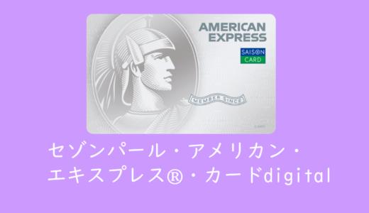 セゾンパール・アメリカン・エキスプレスデジタルのメリット、デメリット、通常カードとの違いまとめ