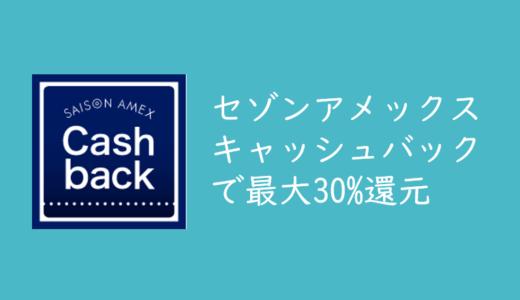 2021/4/13(火)セゾン・アメックス・キャッシュバックがスタート!最大30%還元が毎月受けられる!