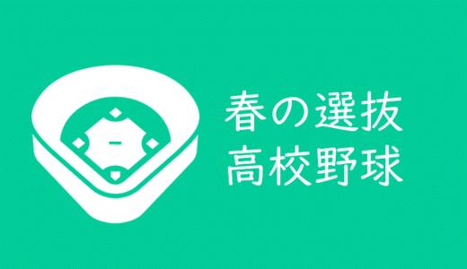 【2020年春の高校野球チケットを取る】甲子園・令和2年春の選抜高校野球の出場校32校決定!