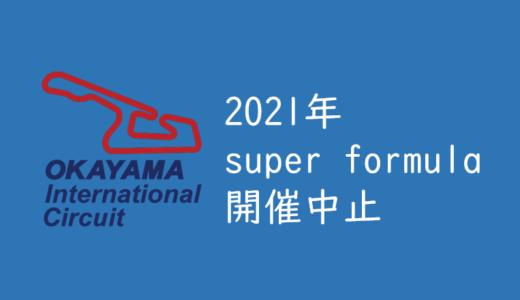 岡山国際サーキットでの2021年スーパーフォーミュラ第6戦が開催中止!もしかして閉鎖とかしちゃうの?