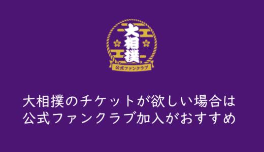 【大相撲のチケットを取る】2021年11月場所から大相撲ファンクラブ先行抽選の取り扱い開始!