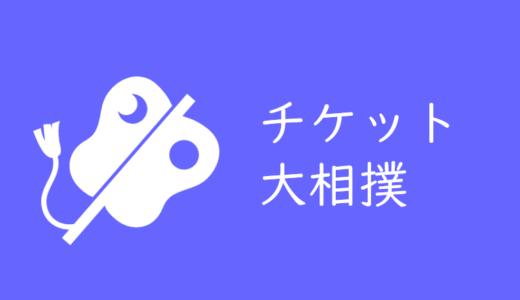 【チケット大相撲で大相撲のチケットを取る】本場所のタマリ席、マス席が買えるおすすめサイト