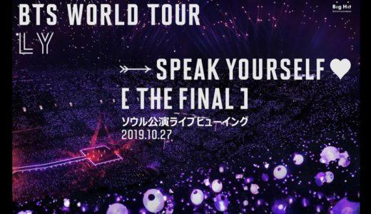 【BTSツアー・ライブビューイングのチケットを取る】 全国の映画館でLOVE YOURSELF: SPEAK YOURSELFライビュ開催!