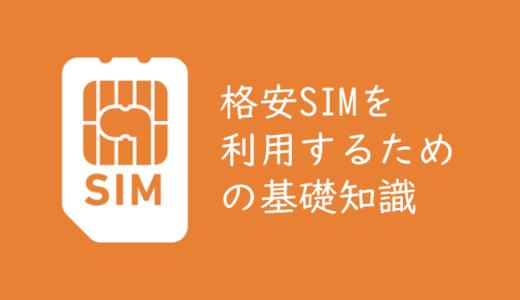 格安スマホ、格安シムを契約するための基礎知識 SIMカード、SIMロック、SIMフリーって何?