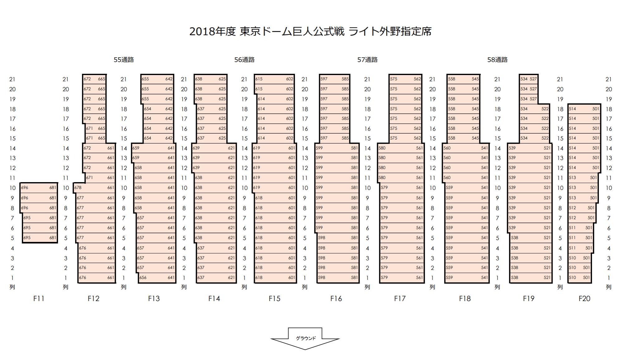東京ドームライト外野指定席座席表