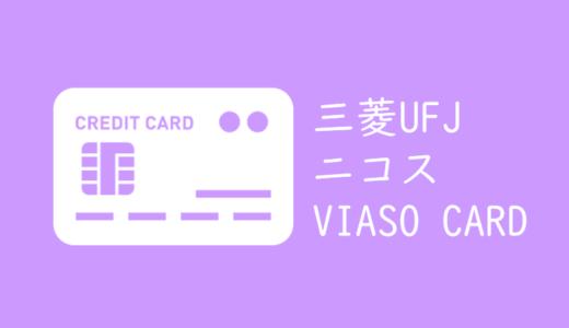 三菱UFJニコス VIASOカードのメリット、デメリット